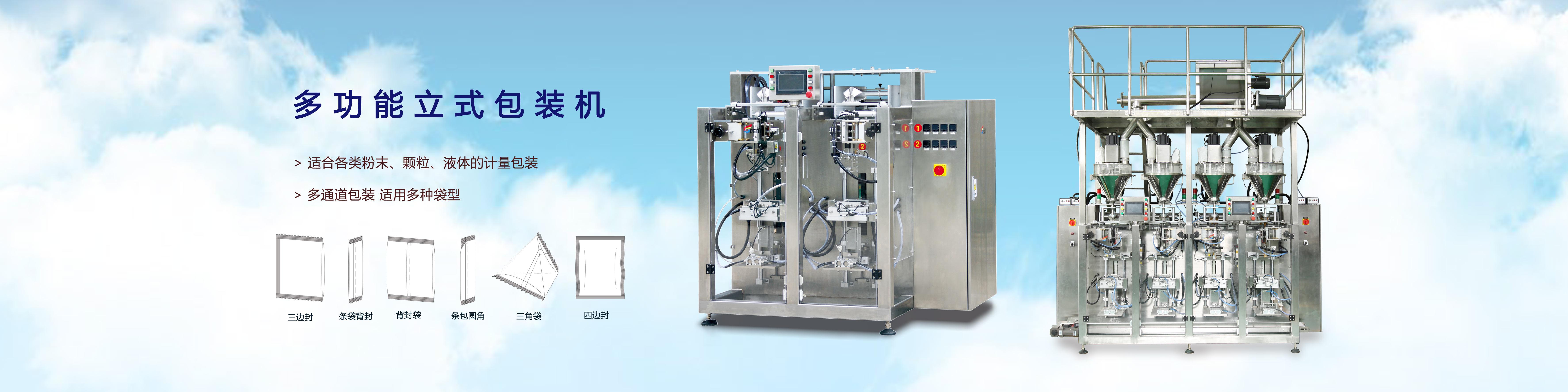 戈瑞特食品包装机械